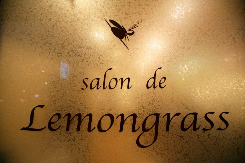 サロン・ド・レモングラス様